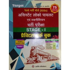 Target RRB Assistant Loco Pilot Practice Work Book (Hindi)
