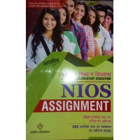 D.El.Ed Assignment for 504 and 505  (Hindi)
