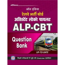 Genius Assistant Loco Pilot Question Bank (Hindi)