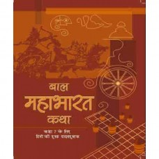 Bal Mahabharat Katha SUPPLEMENTRY BOOK FOR Class 7
