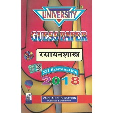 UNIVERSITY GUESS PAPER CHEMISTY HINDI MEDIUM CLASS 12
