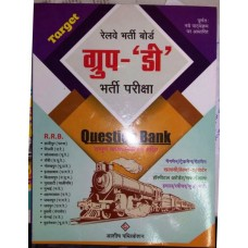 Target RRB Group D Question Bank (Hindi)