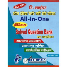 The Aim Reminder all India Relwe Bharti Board Pariksha All in One  Previous solved Questiion Bank